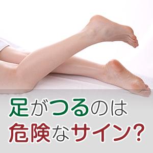 つる 足 原因 病気 が