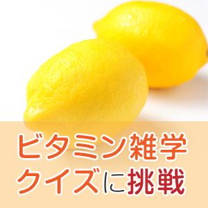 ビタミン雑学クイズに挑戦!