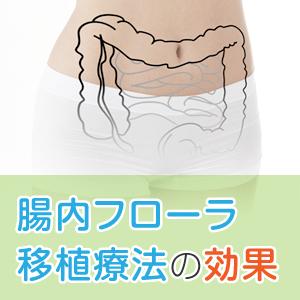 腸内フローラ移植療法の効果