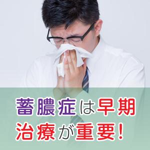 蓄膿症は早期治療が重要!
