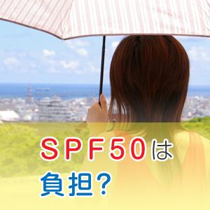 高すぎるSPFは肌に負担?