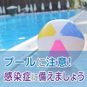 注意!プールでうつる感染症