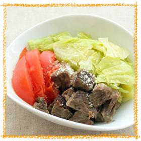 キャベツとトマトと牛スジの蒸し煮