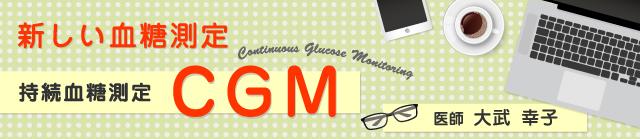 新しい血糖測定CGM(持続血糖測定)